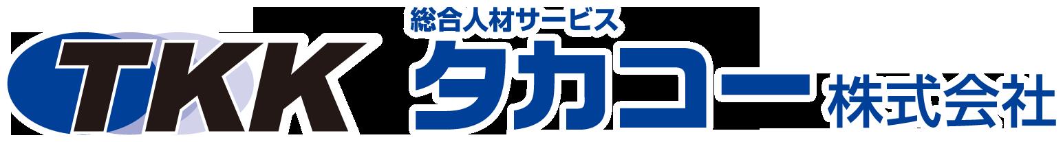 タカコー株式会社