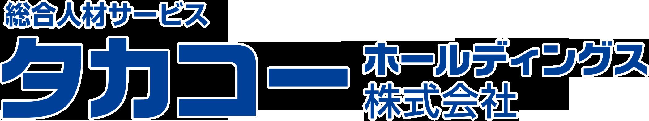 タカコーホールディングス株式会社